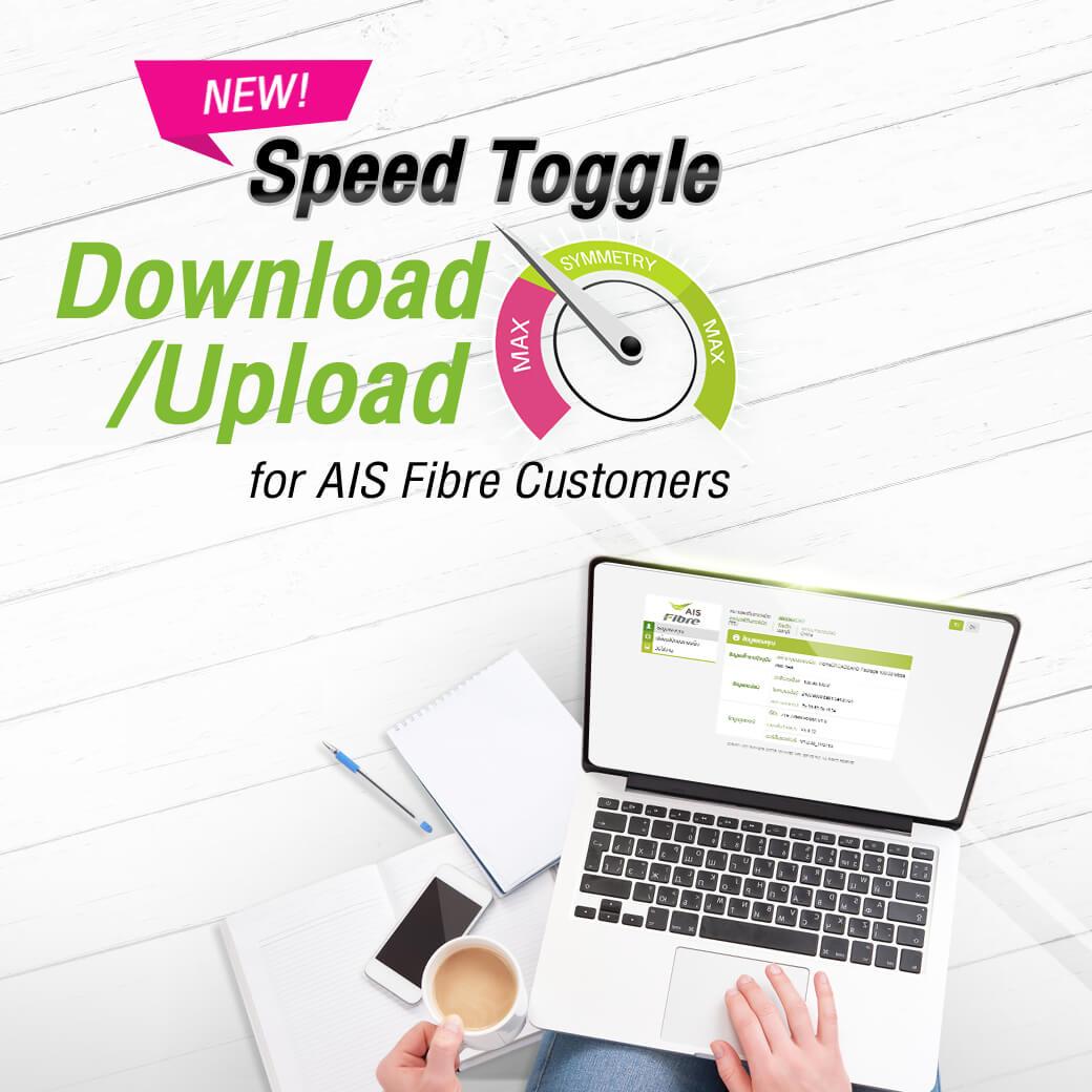 Welcome To Ais Fibre I Home Broadband Internet With Fibre
