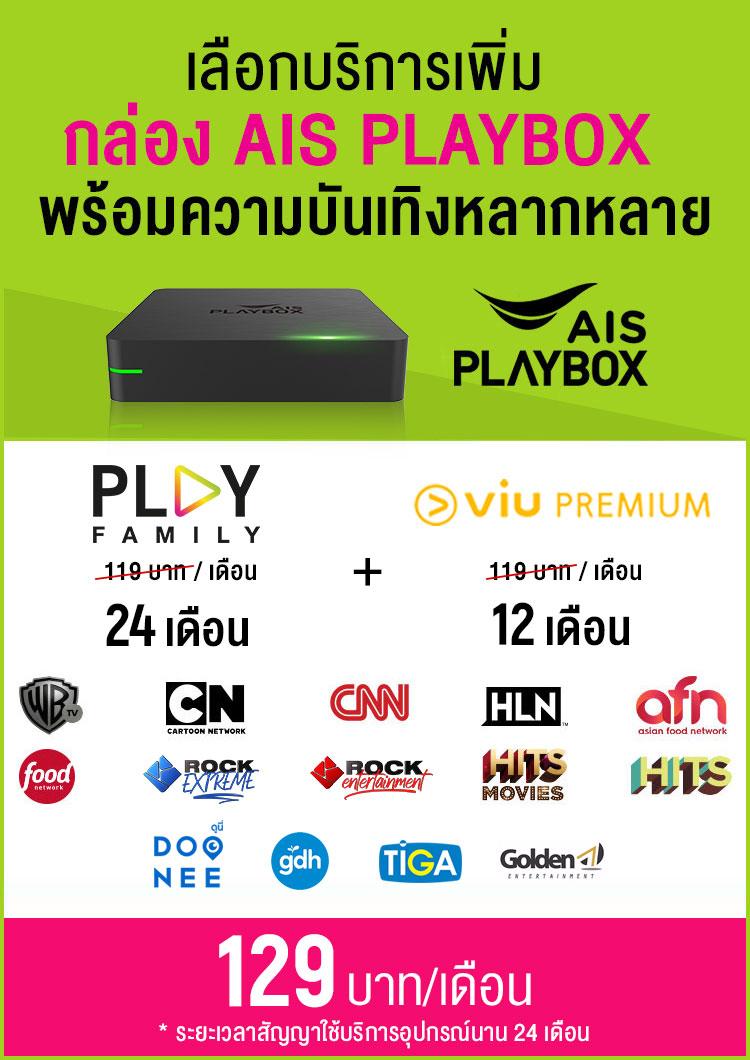 add100-playbox