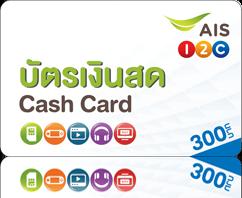 บัตรเงินสด สำหรับลูกค้า AIS 3G วัน-ทู-คอล