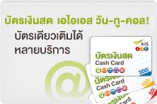 Cash Card บัตรเงินสดสำหรับลูกค้า