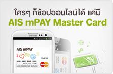 ใครๆ ก็ช็อปออนไลน์ได้ แค่มี AIS mPAY Master Card
