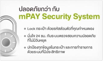 ปลอดภัยกว่ากับ mPAY Security System