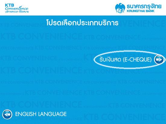 ขั้นตอนที่ 2 ในการกดถอนเงินที่ตู้ ATM ธนาคารกรุงไทย