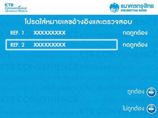 ขั้นตอนที่ 4 ในการกดถอนเงินที่ตู้ ATM ธนาคารกรุงไทย