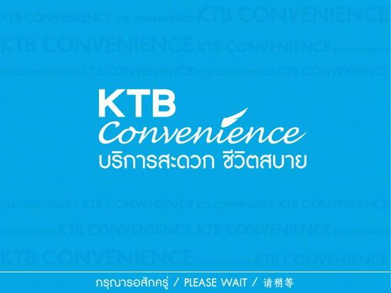 ขั้นตอนที่ 5 ในการกดถอนเงินที่ตู้ ATM ธนาคารกรุงไทย