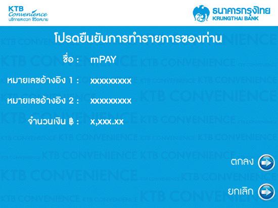 ขั้นตอนที่ 6 ในการกดถอนเงินที่ตู้ ATM ธนาคารกรุงไทย