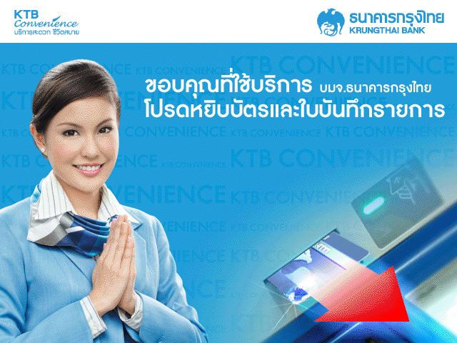 ขั้นตอนที่ 9 ในการกดถอนเงินที่ตู้ ATM ธนาคารกรุงไทย
